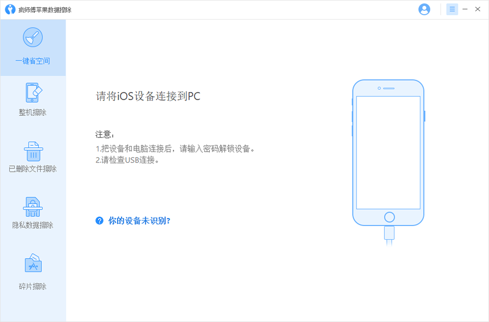 iPhone怎么恢复出厂设置?教你几招一键清空数据的方法