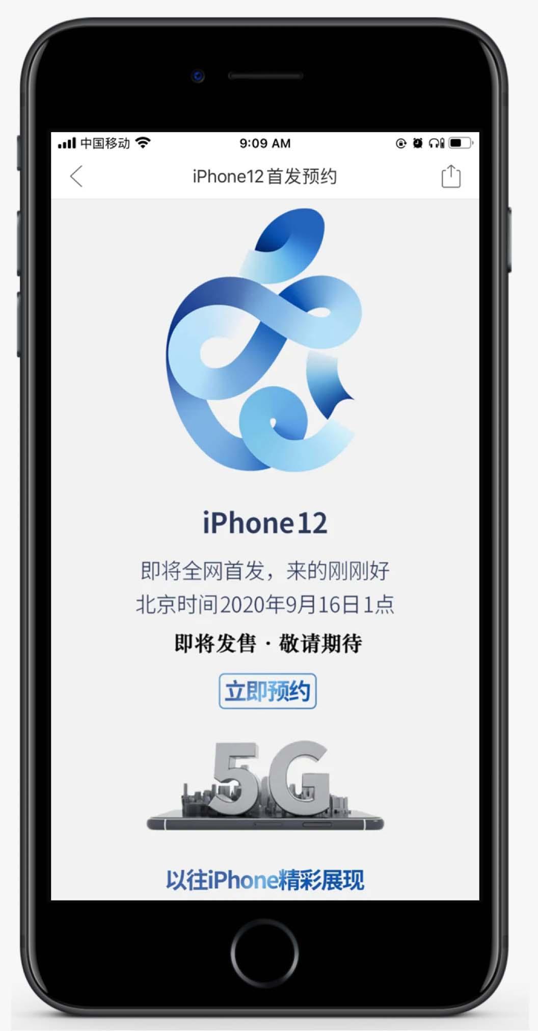 iPhone 12 首发预约页面
