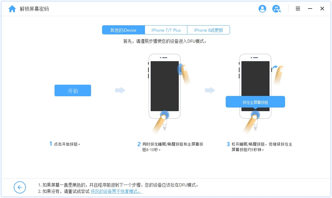 iPad显示停用忘记密码如何解锁?iPad停用解锁教程