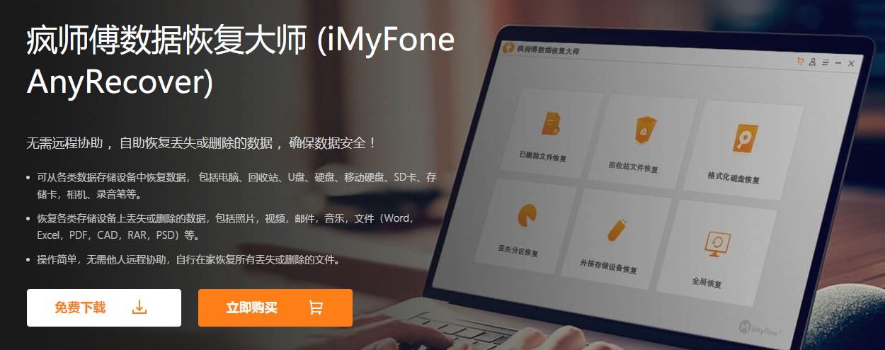 下载安装疯师傅数据恢复大师(iMyFone AnyRecover)