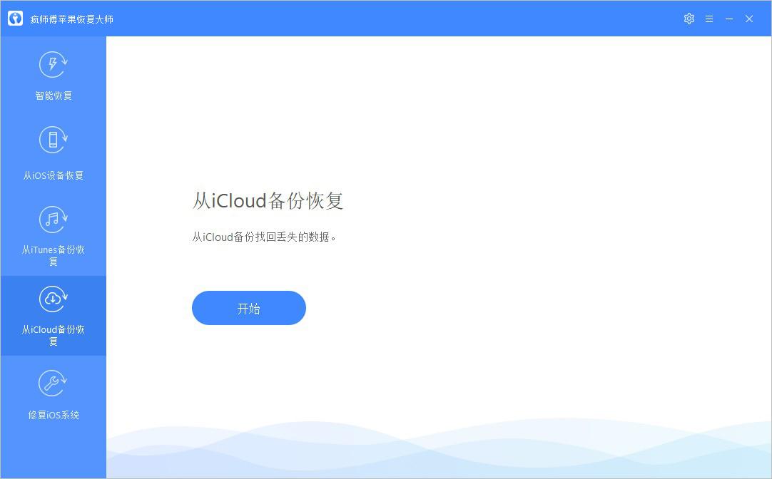 填写ICloud资料