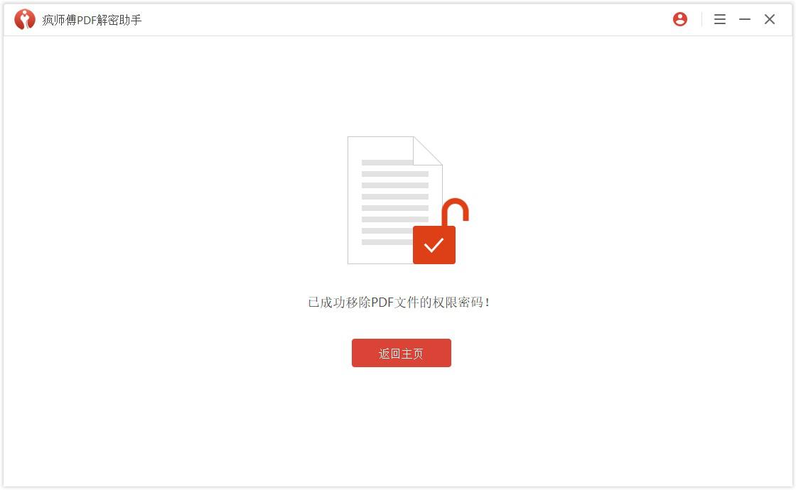 成功移除限制密码
