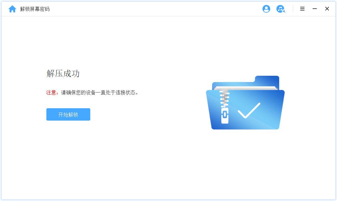 解锁屏幕密码