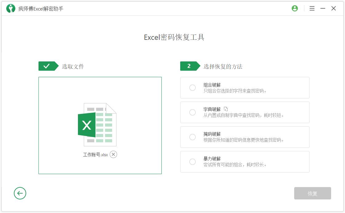 选择excel文件和破解方法