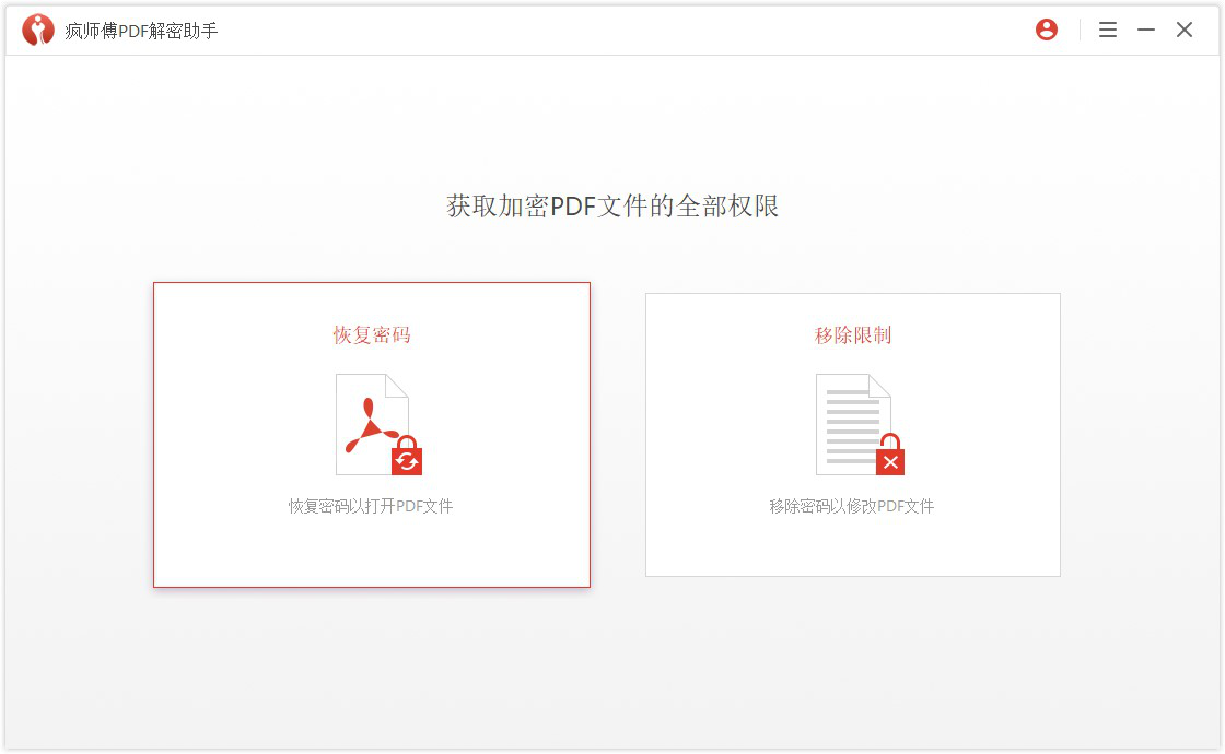 恢复PDF密码