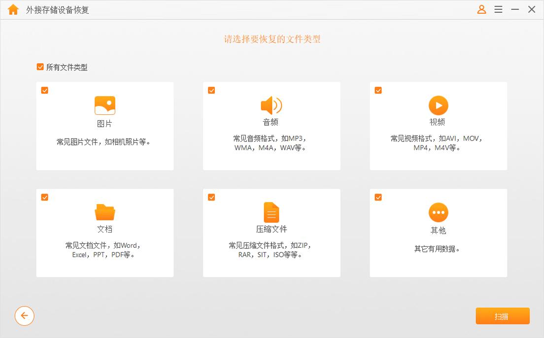 选择磁盘和文件类型