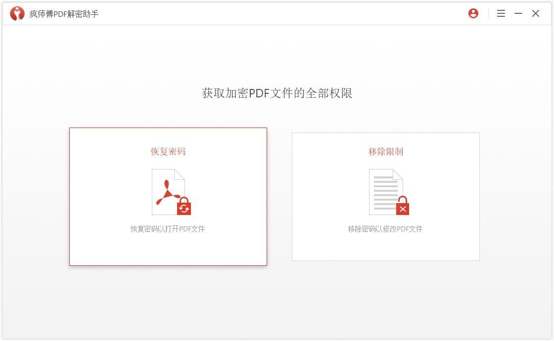 PDF解密-专业去除编辑限制