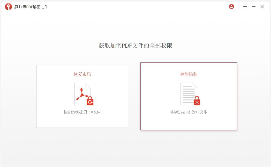 移除密码限制