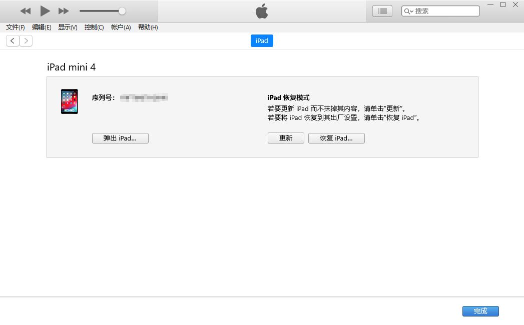 解锁iPad账户密码