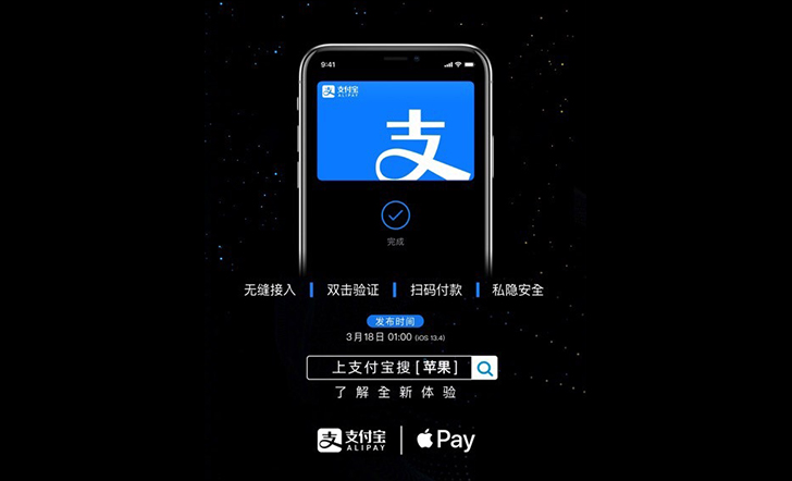 Apple Pay支付宝