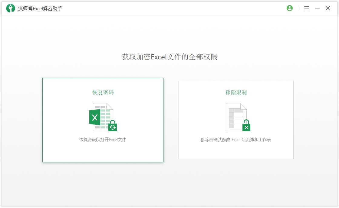 乱码的Excel文件怎么才能解密呢?