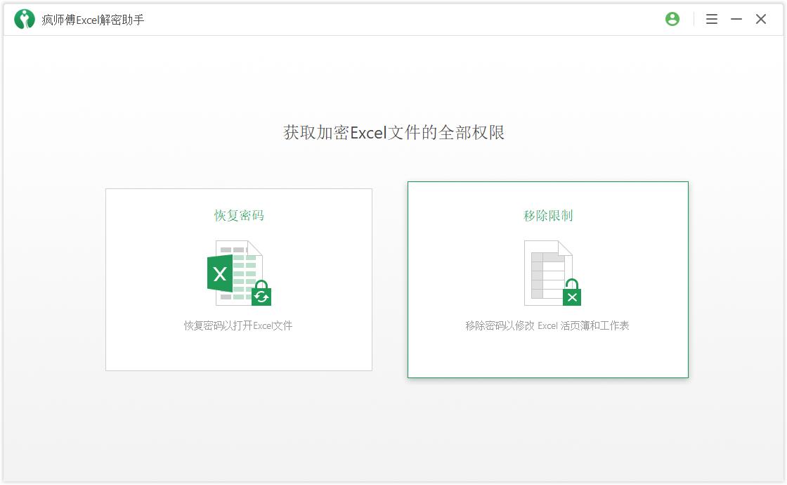 Excel表格设置编辑权限,怎么移除呢?