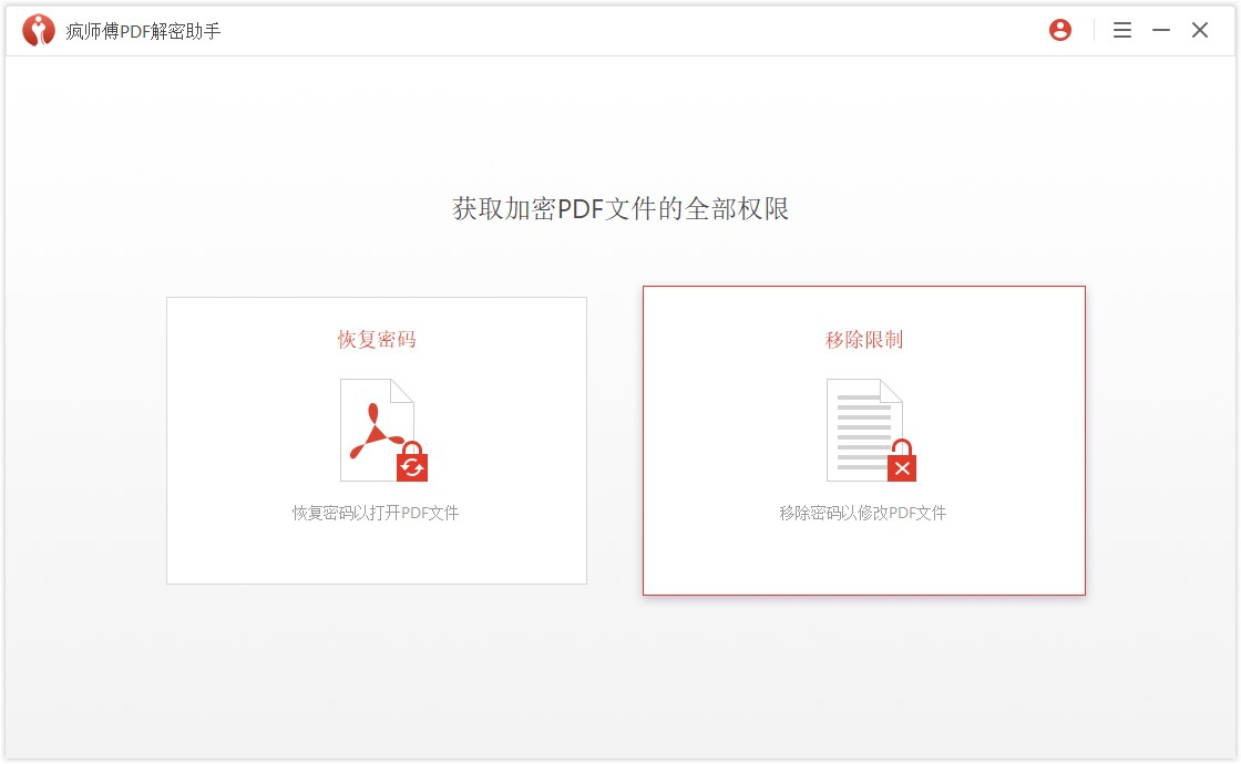获取加密PDF的全部权限