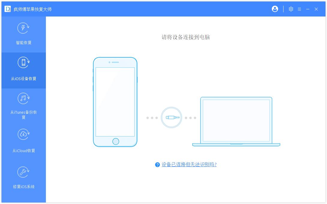 iPhone短信恢复的3种方法