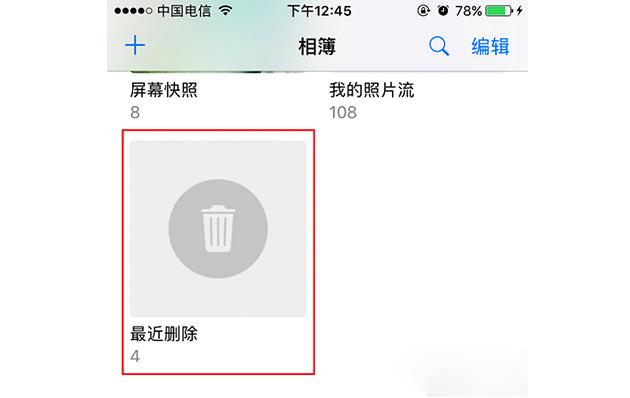 苹果删除的照片怎么恢复?