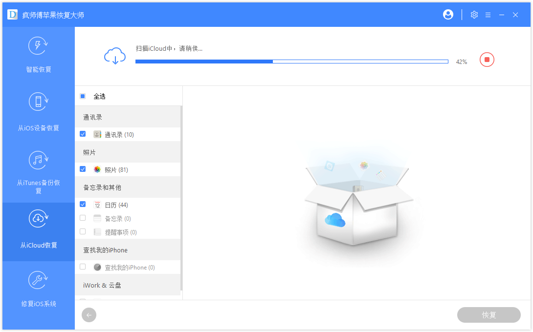 扫描iCloud中