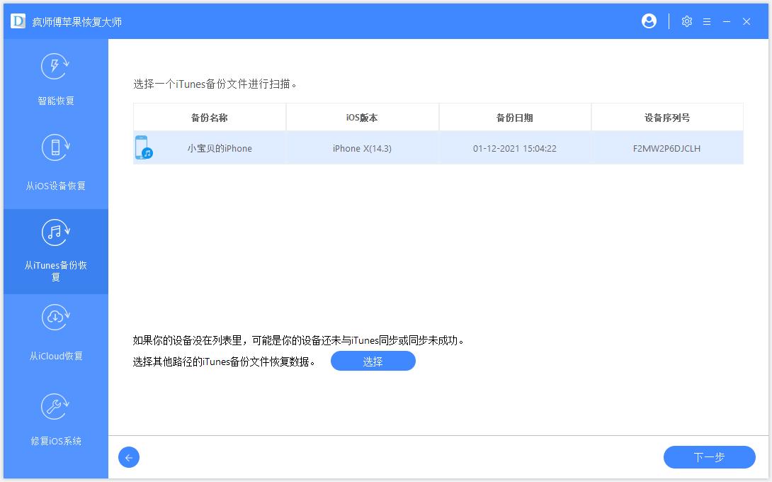 选择一个iTunes备份文件进行扫描