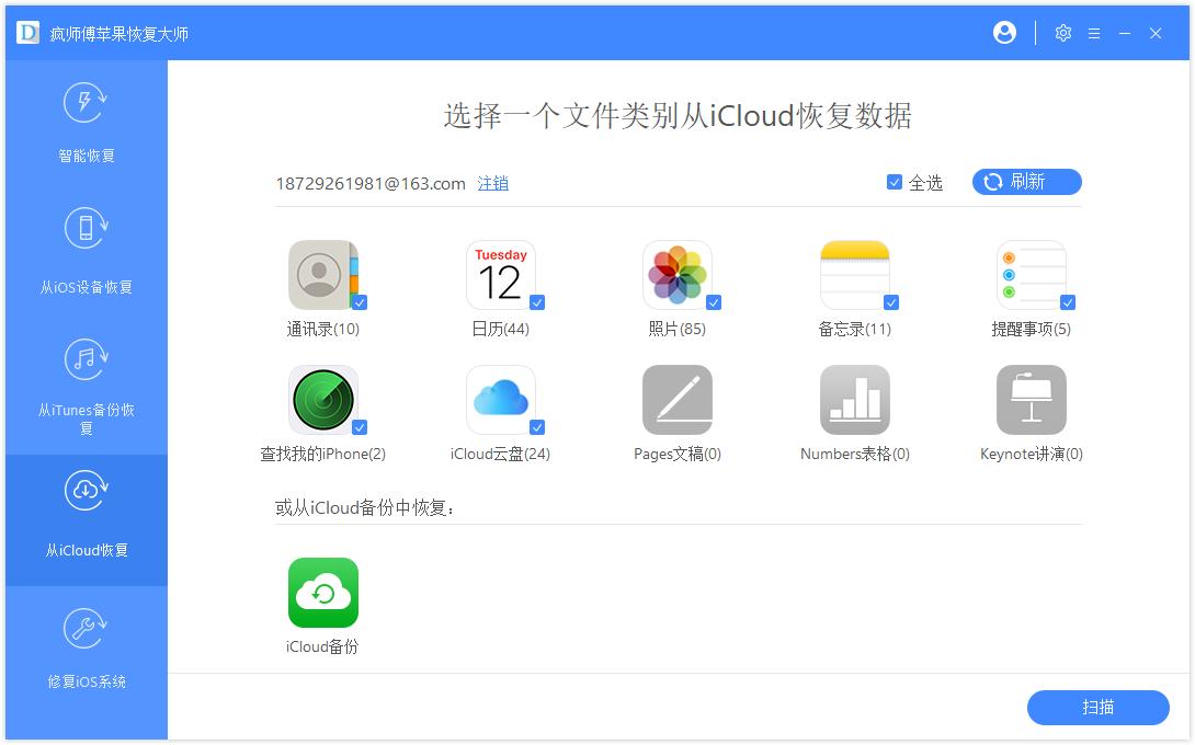 选择一个iCloud备份文件进行扫描