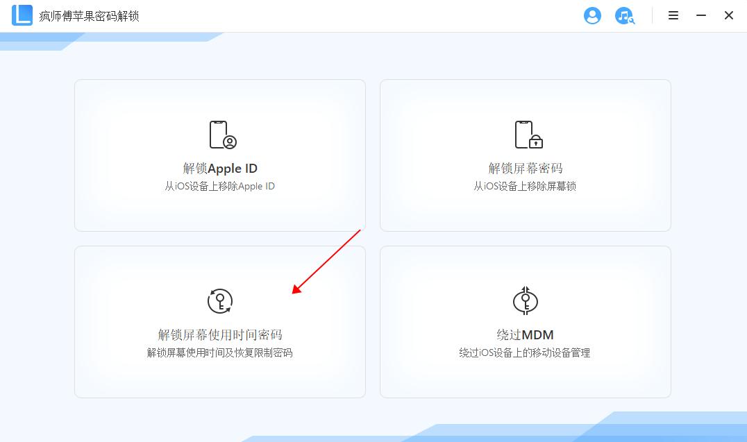 解锁屏幕使用时间密码
