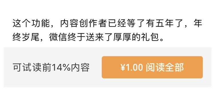 腾讯微信付费文章:苹果抽成30%,安卓付费暂不支持