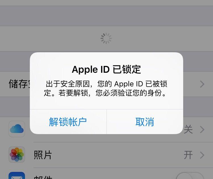 通过苹果官网找回密码的步骤