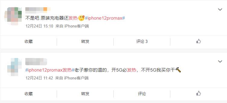 iPhone12Promax发热