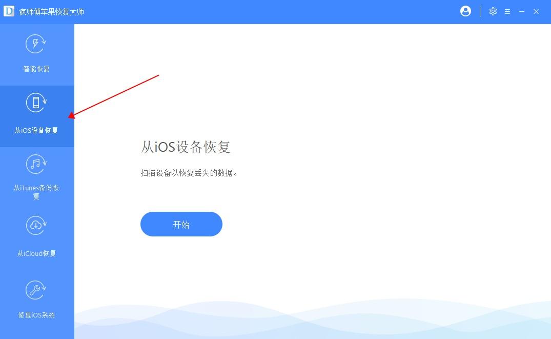 疯师傅苹果恢复大师back.jpg
