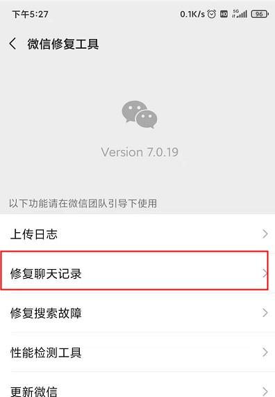 iPhone手机误删除微信聊天记录可以恢复吗?