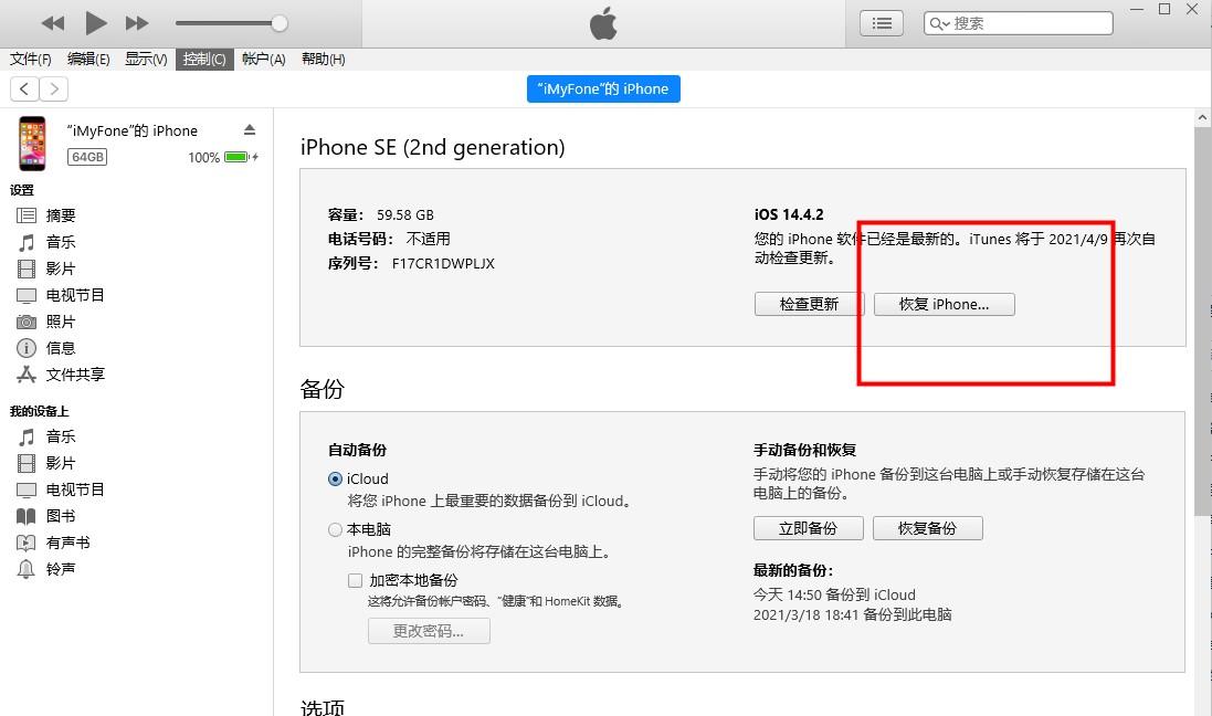 疯师傅iOS修复大师 (iMyFone Fixppo)