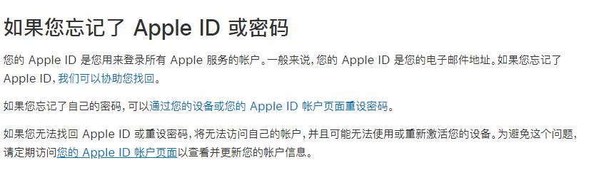 iPhone恢复出厂设置显示激活怎么办?如何避免激活锁?
