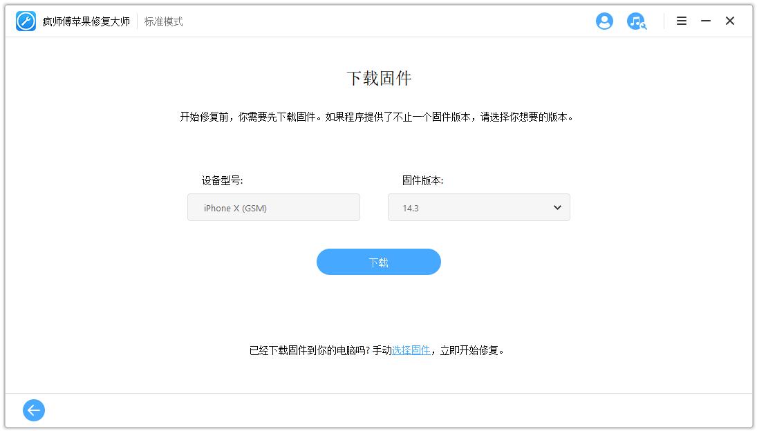 下载苹果修复固件