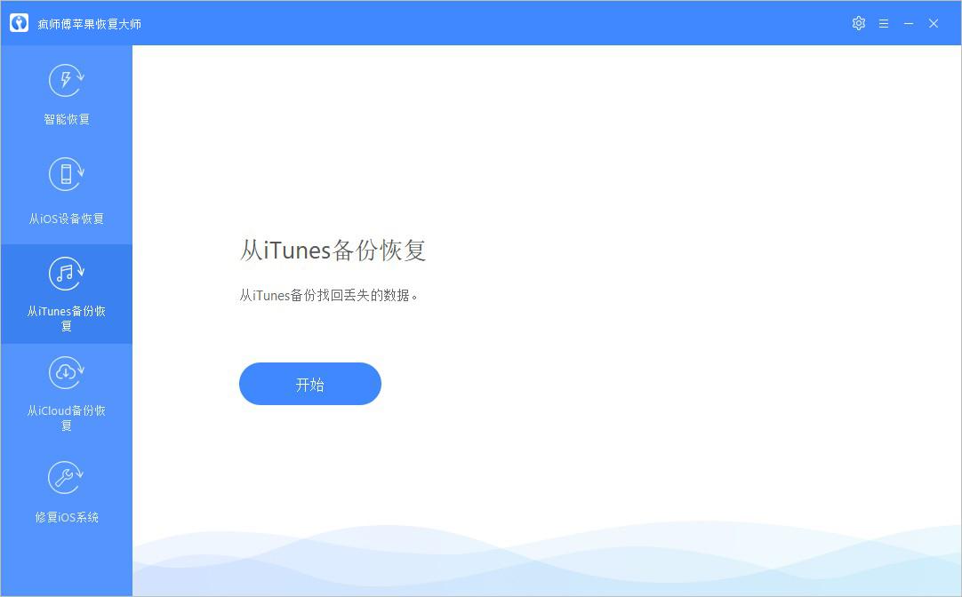 从iTunes备份恢复