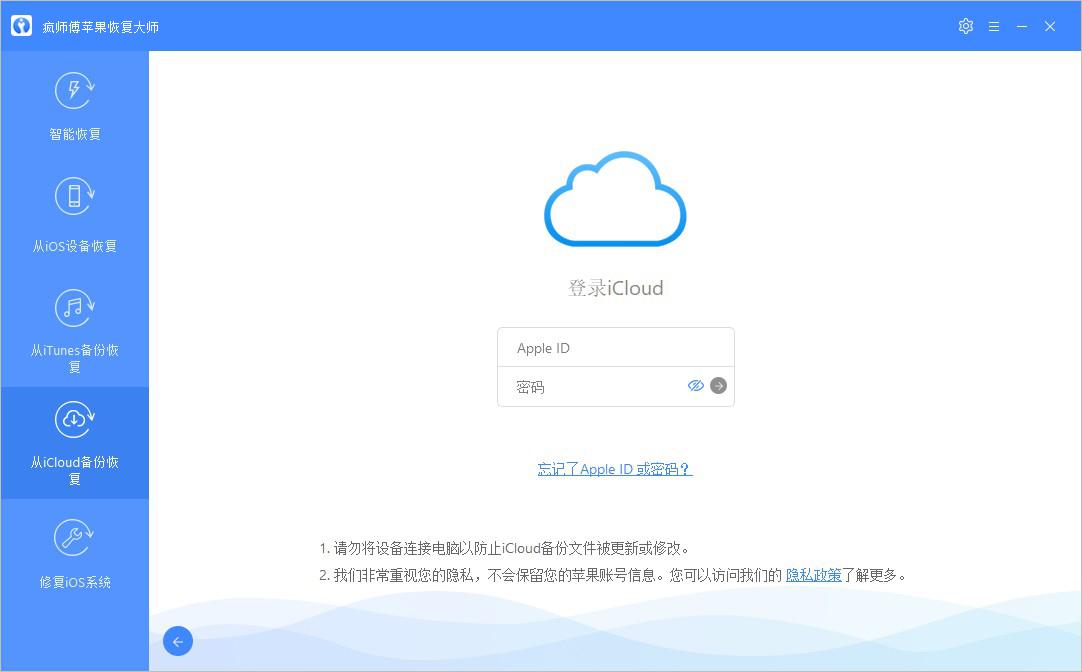 填写iCloud账户信息