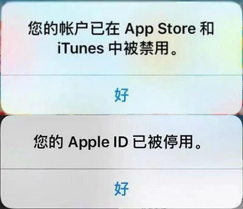 Apple ID被禁用怎么解禁?苹果ID解除方法