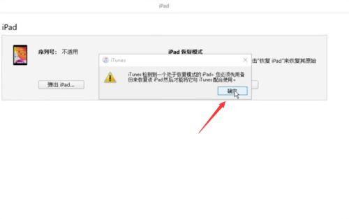 购买的二手iPad怎么移除原来ID呢?