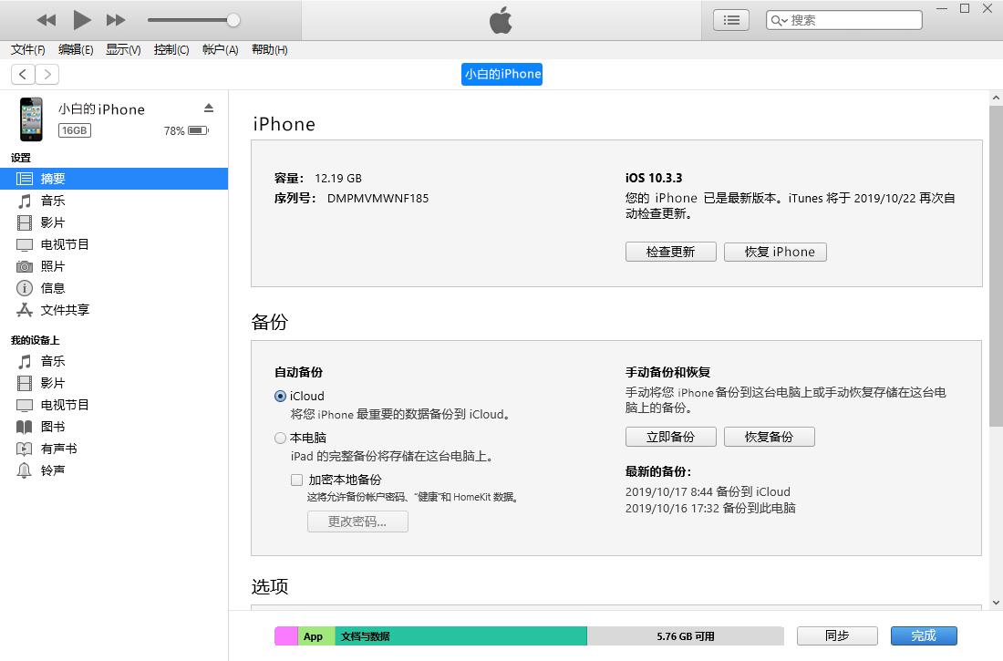 苹果手机通讯录如何恢复?