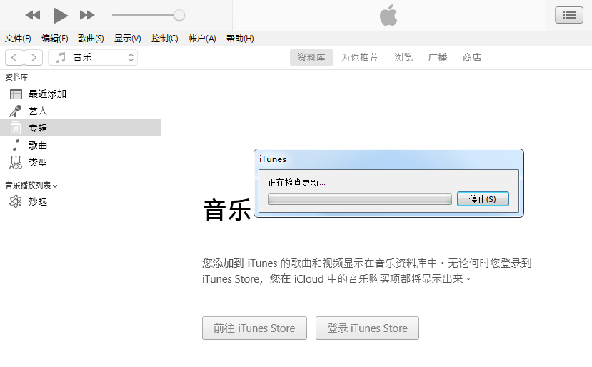 iTunes更新