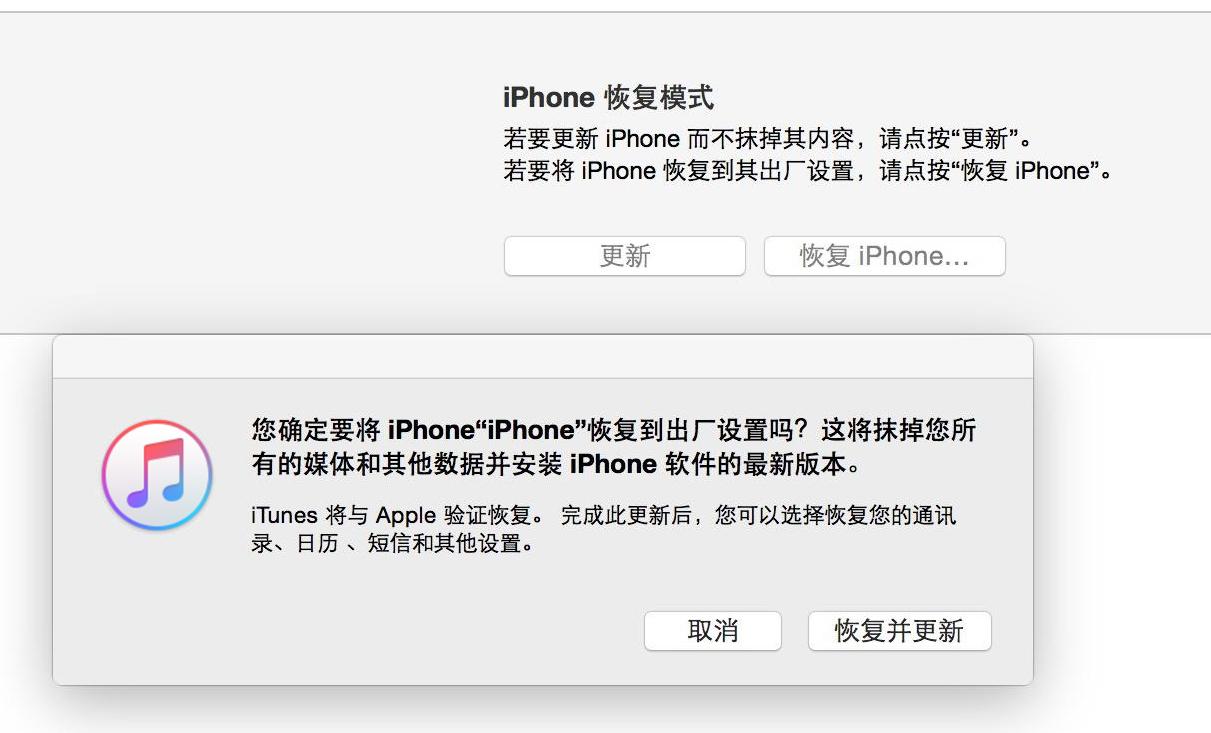 iTunes恢复苹果手机