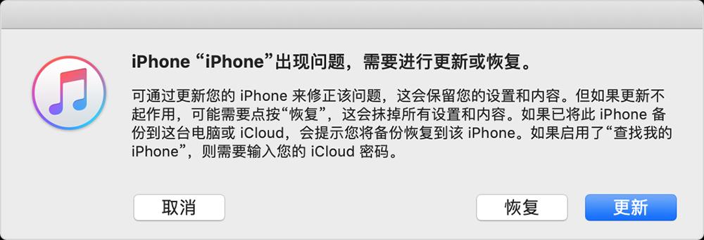 iTunes修复iPhone