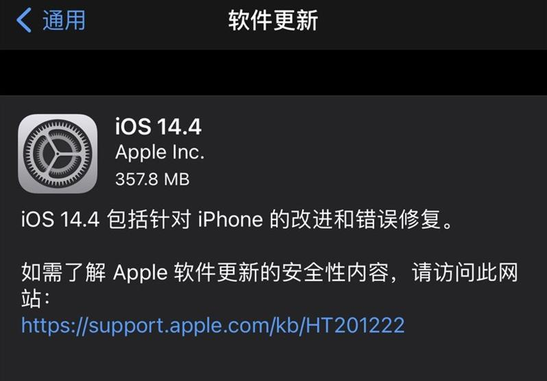 iOS 14.4正式版发布了!