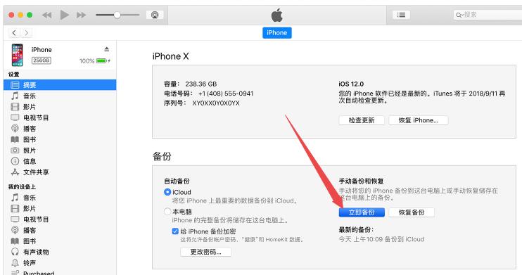 iPhone密码忘了怎么恢复?