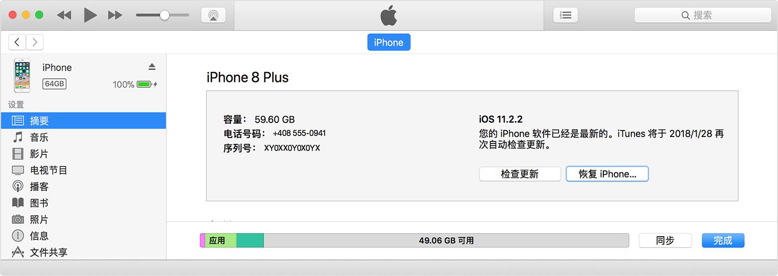 苹果手机已停用怎么恢复出厂设置?
