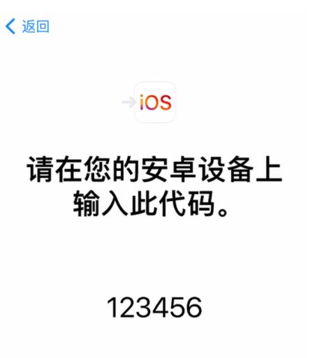 如何从安卓设备将数据转移到 iPhone 12?