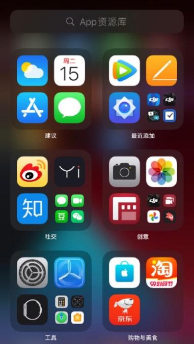 iOS 14 桌面找不到应用图标怎么办?