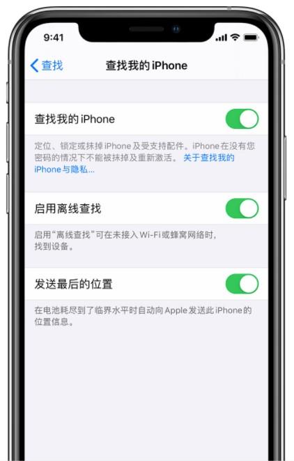 """新款 iPhone 12 已到手?别忘了开启""""查找设备""""功能"""