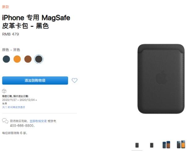 MagSafe无线充电技术使用技巧