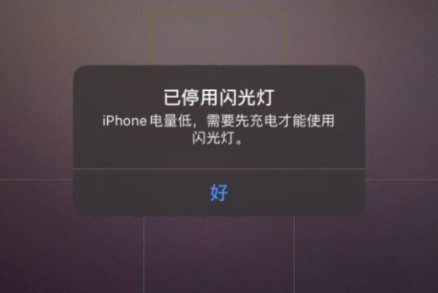 iPhone 提示电量低,已停用闪光灯怎么办?