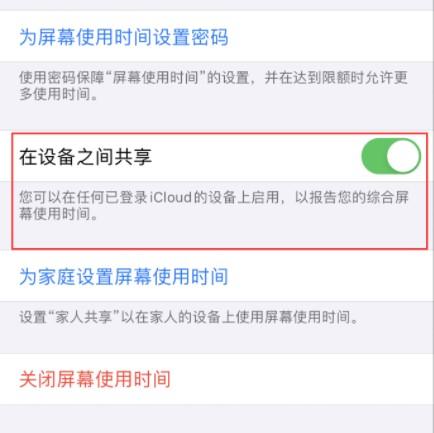 "iPhone 小技巧:查看所有设备的""屏幕使用时间"""
