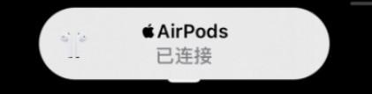 连接 AirPods 之后,iPhone 总会出现弹窗提示怎么办?