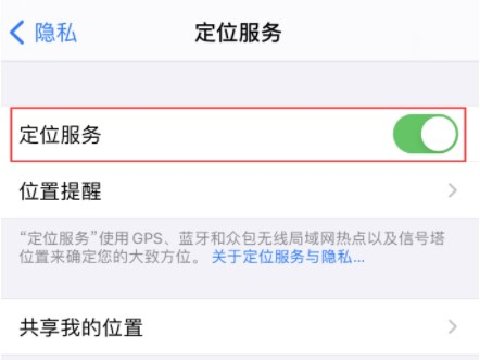 iOS 14 隐私保护:管理和控制共享的位置信息